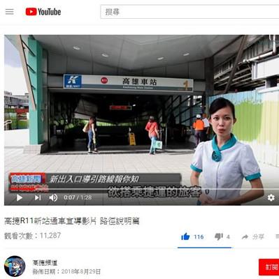 高雄捷運 KRTC 高捷 R11 新高雄車站 (永久站) 即將於95正式啟用