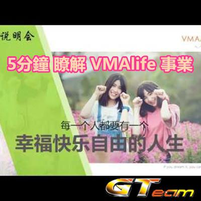5分鐘 瞭解 VMAlife 事業 創業說明會
