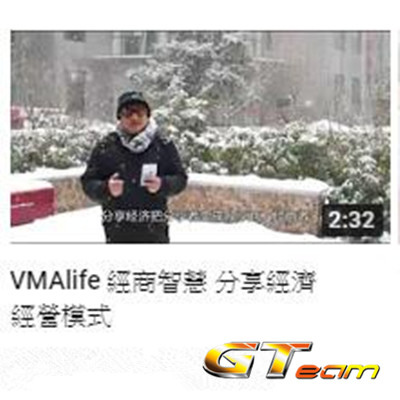VMAlife 經商智慧 分享經濟 經營模式