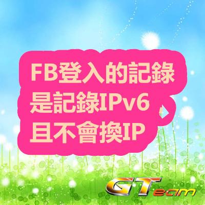 FB登入的記錄是記錄IPv6,且不會換IP