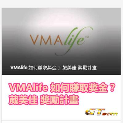 VMAlife 如何賺取獎金? 葳美佳 獎勵計畫