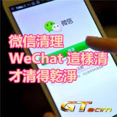 微信清理 WeChat 這樣清才清得乾淨