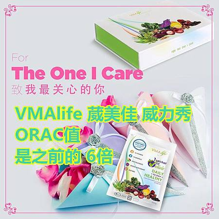 VMAlife 葳美佳 威力秀 ORAC值 是之前的 6倍