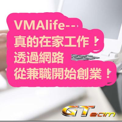 VMAlife--真的在家工作!透過網路從兼職開始創業!