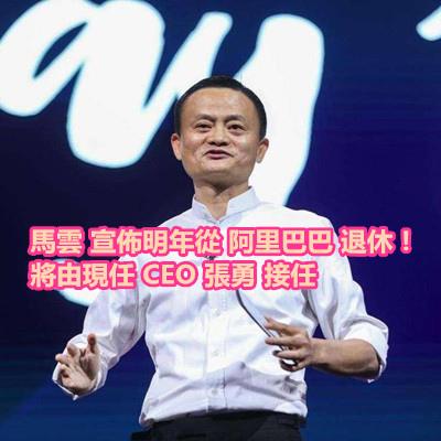 馬雲 宣佈明年從 阿里巴巴 退休!將由現任 CEO 張勇 接任