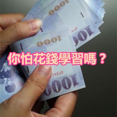 你怕花錢學習嗎?