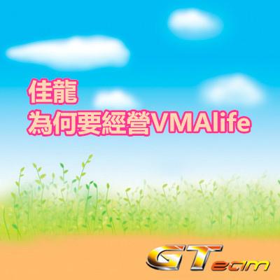 佳龍為何要經營VMAlife