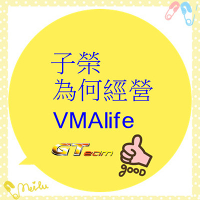 子榮 為何經營 VMAlife