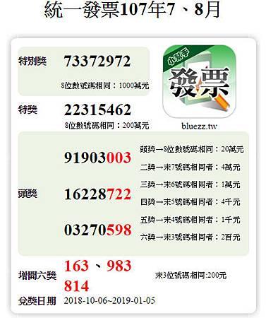 統一發票78 107年 7月 8月 統一發票 中獎號碼