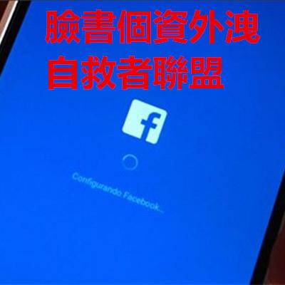 臉書個資外洩 自救者聯盟