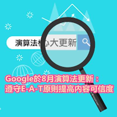 Google於8月演算法更新:遵守E-A-T原則提高內容可信度