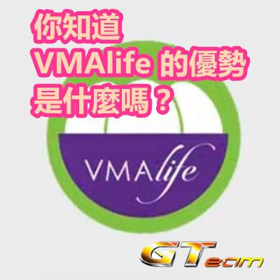 你知道 VMAlife 的優勢是什麼嗎?