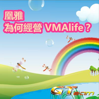 凰雅 為何經營VMAlife?