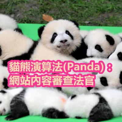 貓熊演算法(Panda):網站內容審查法官