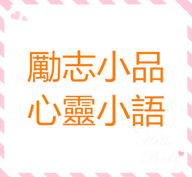 FB 勵志小品 心靈小語 粉絲專頁 社團 網址