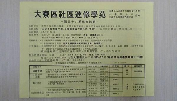 大寮區社區進修學苑 第36期教育活動 2018.10.22當週起8週-1
