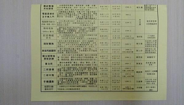 大寮區社區進修學苑 第36期教育活動 2018.10.22當週起8週-2