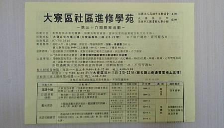 大寮區社區進修學苑 第36期教育活動 2018.10.22當週起8週