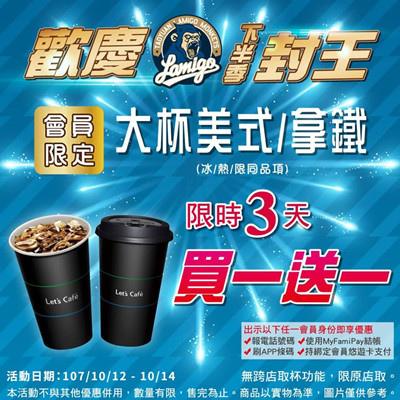 全家 便利商店 大杯美式咖啡或拿鐵 買1送1