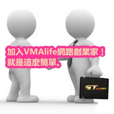 加入VMAlife網路創業家!就是這麼簡單。