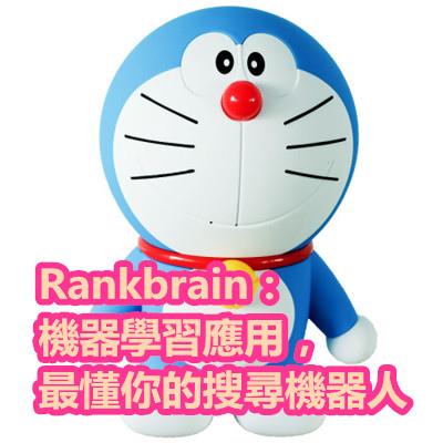 Rankbrain:機器學習應用,最懂你的搜尋機器人