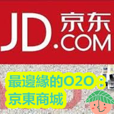 最邊緣的O2O:京東商城
