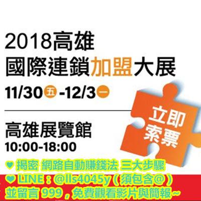 高雄加盟展【0元門票僅剩500張】,請盡速索取