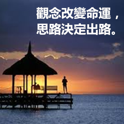 觀念改變命運,思路決定出路。