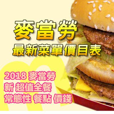 2018麥當勞 新 超值全餐 常態性 餐點 價錢
