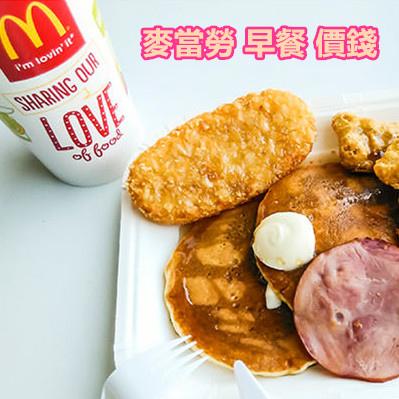麥當勞 早餐 價錢