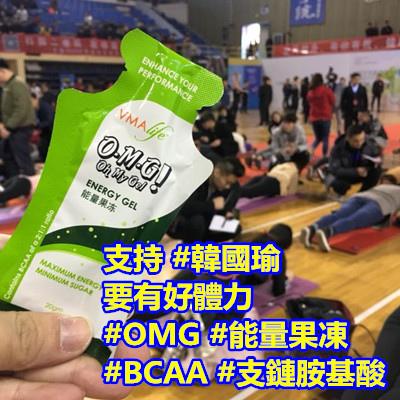 支持 #韓國瑜 要有好體力 #OMG #能量果凍 #BCAA #支鏈胺基酸