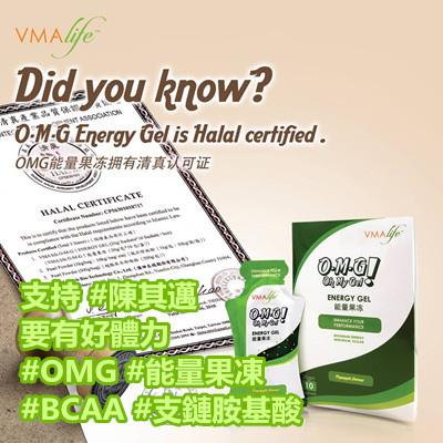 支持 #陳其邁 要有好體力 #OMG #能量果凍 #BCAA #支鏈胺基酸