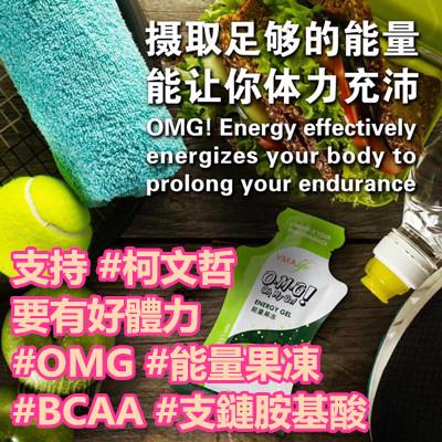 支持 #柯文哲 要有好體力 #OMG #能量果凍 #BCAA #支鏈胺基酸