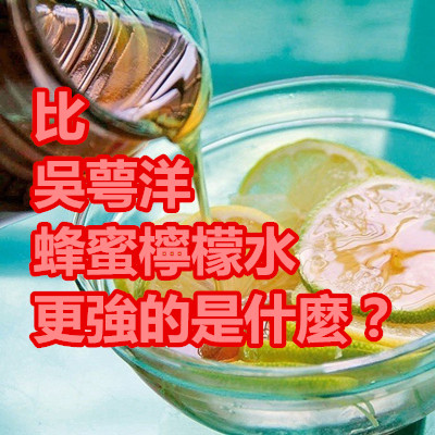 比 吳萼洋 蜂蜜檸檬水 更強的是什麼?