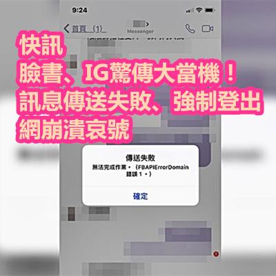 快訊/臉書、IG驚傳大當機!訊息傳送失敗、強制登出 網崩潰哀號