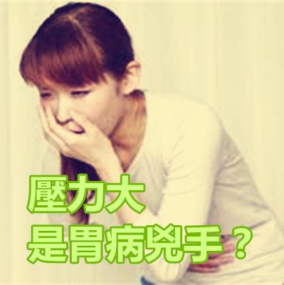 壓力大是胃病兇手?
