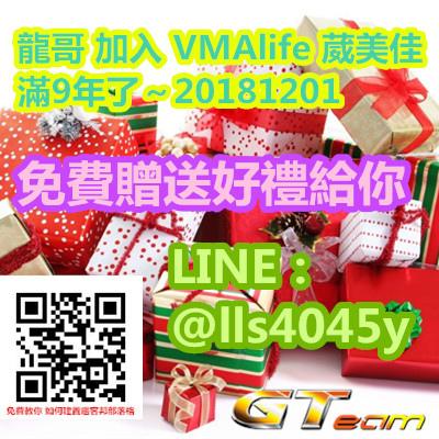 龍哥 加入 VMAlife 葳美佳 滿9年了~20181201