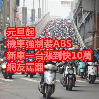 元旦起 機車強制裝ABS 新車一台漲到快10萬 網友罵翻