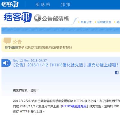 [痞客邦站方公告] 2018/11/12『HTTPS優化搶先版』擴充功能上線囉!
