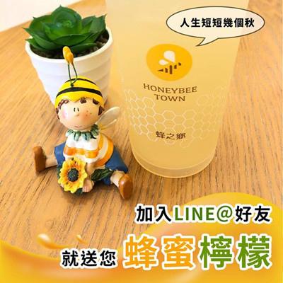【蜂之鄉】 免費 蜂蜜檸檬