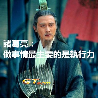 諸葛亮:做事情最主要的是執行力