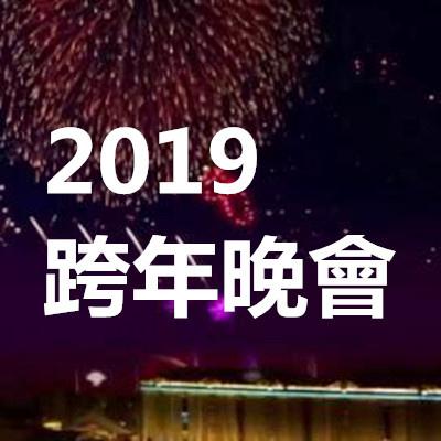 【跨年晚會 懶人包】2019 全台 跨年晚會 演唱會 活動總整理