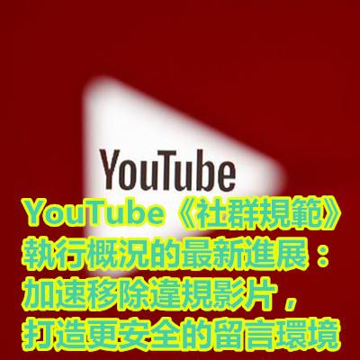 YouTube《社群規範》執行概況的最新進展:加速移除違規影片,打造更安全的留言環境