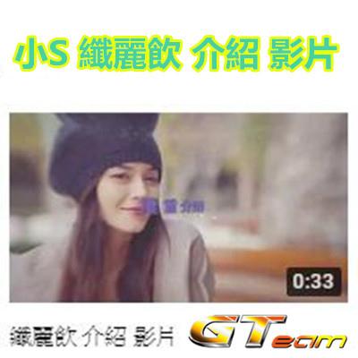 小S 纖麗飲 介紹 影片