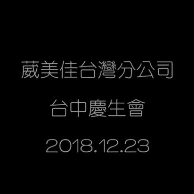 20181223 葳美佳 11、12月份 慶生表揚同歡會 影片