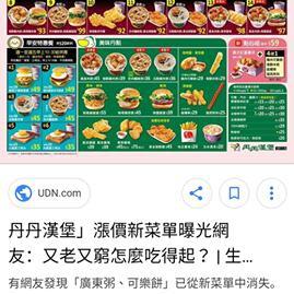 丹丹漢堡 漲價 不能讓 麥當勞 看到