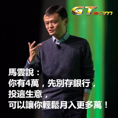 馬雲說:你有4萬,先別存銀行,投這生意,可以讓你輕鬆月入更多萬!