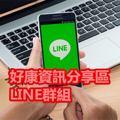 好康資訊分享區 LINE群組.jpg