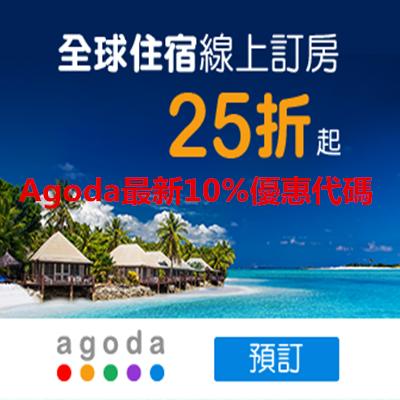Agoda最新10%優惠代碼.png