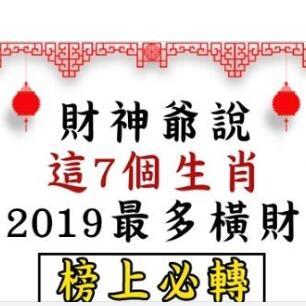 《豬年行大運》財神爺說「這7個」生肖2019最不缺錢,最多橫財!!.jpg